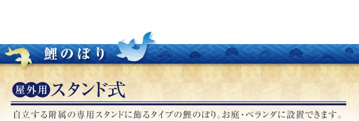 【鯉のぼり】屋外用スタンド式