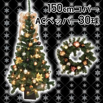 【ドウシシャ】<br>デザインクリスマスツリーセット<br>コパー150cm