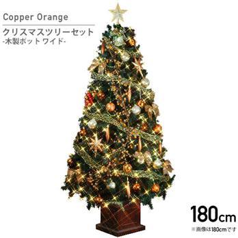 180cm木製WクリスマスツリーセットCO