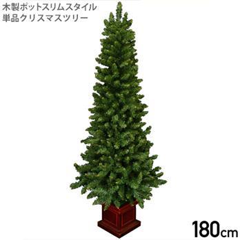 クリスマスヌードツリー 180cm 木製ポット付