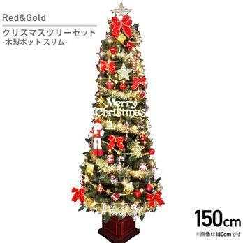 150cm木製SクリスマスツリーセットRG