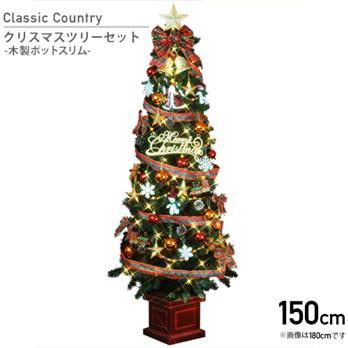 150cm木製SクリスマスツリーセットCC