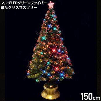 150cmマルチLEDグリーンファイバーツリー