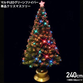 240cmマルチLEDグリーンファイバーツリー