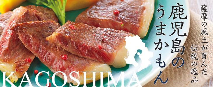 日本の美味・鹿児島